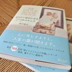 THE LITTLE BOOK | 著者の「座右の銘(ポリシー)」[2]