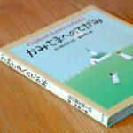 My Favourite Books – 02 |『神様へのてがみ』