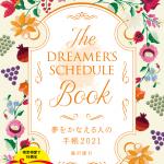 『夢かな手帳2021』| 自分と手をつないで、時間の旅に出る<!--12-->