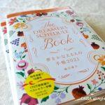 『夢かな手帳2021』| お手元に、届きましたか? そして、ありがとう。こちらにも、届いています<!--26-->