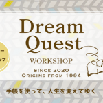 Dream Quest WORKSHOP | 2022年度の第1回目、開催決定済。今週末で、申込締切です