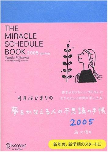 『4月はじまりの 夢をかなえる人の不思議の手帳2005』画像