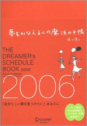 『夢をかなえる人の魔法の手帳2006』画像