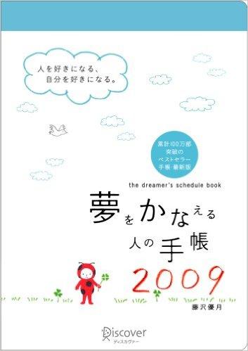 『夢をかなえる人の手帳2009』画像