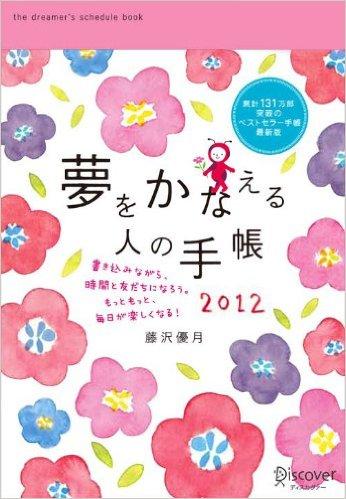 『夢をかなえる人の手帳2012』(red)画像