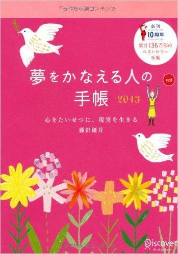 『夢をかなえる人の手帳2013』(red)画像
