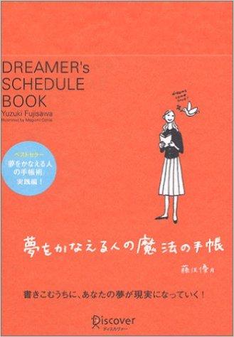 『夢をかなえる人の魔法の手帳』画像
