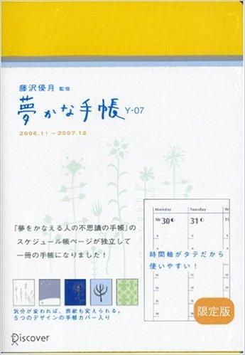 『夢かな手帳 Y-07』画像